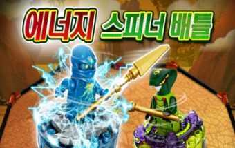 Lego Ninjago Energy Spinner Battle